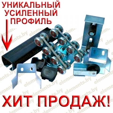 Комплект малый. RollGrand (Украина), с черной шиной 6 метров. До 4,5 м, 400 кг