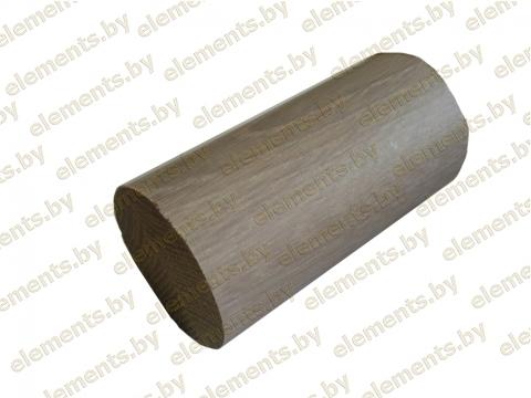 Поручень деревянный 50 мм. (Дуб, крашеный)
